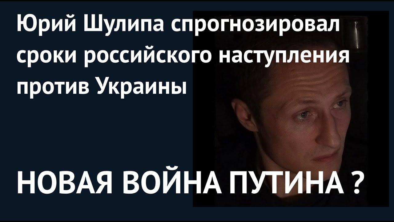 НОВАЯ ВОЙНА ПУТИНА? Юрий Шулипа спрогнозировал сроки эскалации на Донбассе