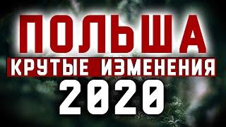 ПОЛЬША. КРУТЫЕ ИЗМЕНЕНИЯ 2020!