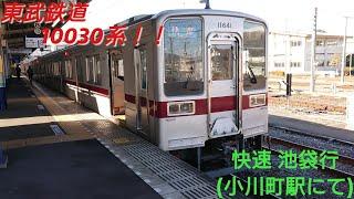 【東武鉄道10030系 小川町駅にて】快速 池袋行