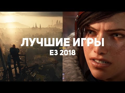 50 лучших игр E3 2018. Часть 5/5