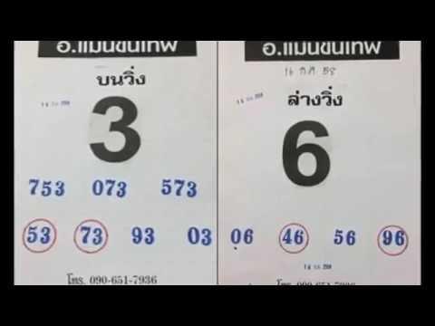 เลขเด็ด 16/7/58 อ.แม่นขั้นเทพ หวยเด็ด 16 กรกฎาคม 2558