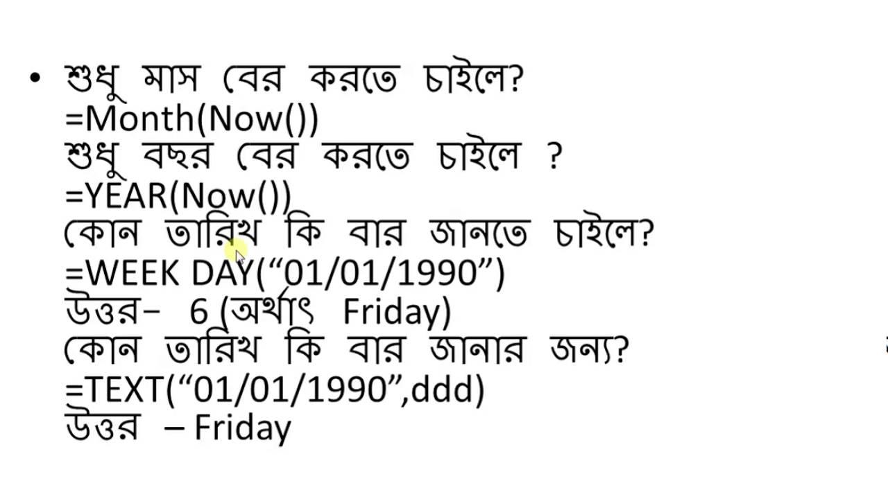 বাংলা এক্সেল টিউটোরিয়াল, Bangla_Excel