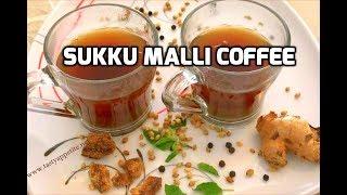 Sukku Malli Coffee   Sukku Coffee Recipe   Homemade Sukku Malli Coffee