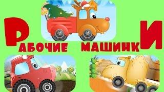 Мультики про машинки  Рабочие Машинки BEEPZZ 15 минут Серии подряд Ура! #Мультики!  для малышей