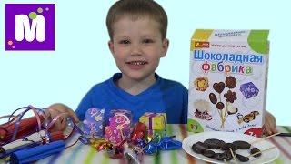 Шоколадная фабрика делаем шоколадные конфетки на палочке make hand made chocolate candy(Макс с папой распакуют набор для творчества