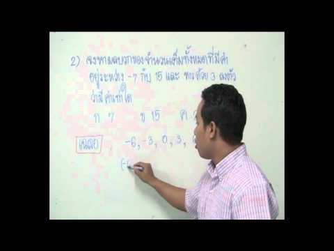 แนวข้อสอบคณิตศาสตร์ O-NET ม.3 Part 2