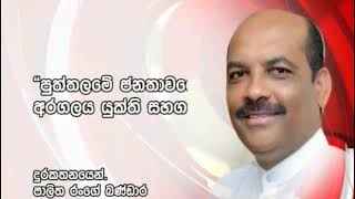 News 1st: Prime Time Sinhala News - 7 PM   (13-10-2018) Thumbnail