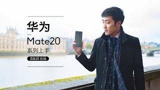 王自如上手华为Mate20系列 :完善均衡的真旗舰