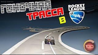 Гоночная трасса в Rocket League! + LUCKY CASE | Думаю о будущем, нужно ваше мнение!