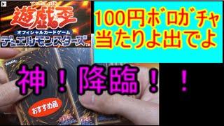 神、降臨!日本橋ドラスタは最高!特にボロガチャ最高!マジで!(いつか痛い目みそう←) ドラスタ 検索動画 14