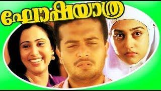 Ghoshayaathra   Malayalam Full Movie   Saikumar & Parvathiy