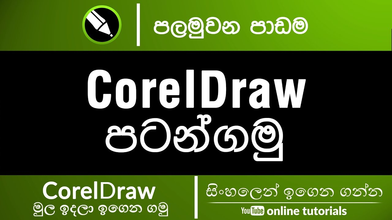 Download CorelDraw Beginner Course (Sinhala) Part 01 - Introduction