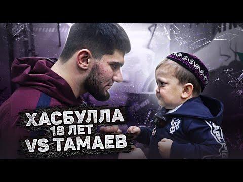 Хасбулла и Тамаев. Один день с 18-летним блогером