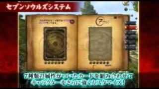 セブンソウルズ PV オンラインゲームスタイルドットコム