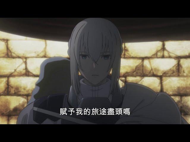 3/5 劇場版《FGO神聖圓桌領域卡美洛》中文正式預告