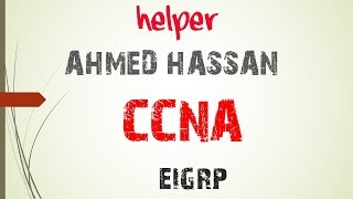 19 | CCNA شرح | Routing | eigrp شرح | Helper For Taraining | Ahmed Hassan