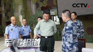 《军事报道》 20190823| CCTV军事