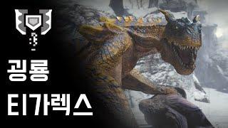 [몬스터헌터 라이즈] 차지액스 굉룡 티가렉스 | H★7 요란한 포효
