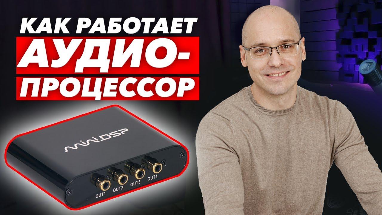 Аудиопроцессор для домашнего кинотеатра / Обзор процессора miniDSP 2x4 для сабвуферов