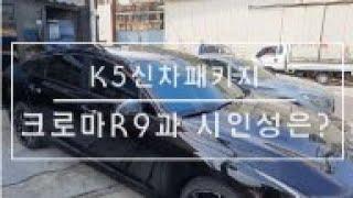 K5신차패키지 크로마 R9과 시인성은?