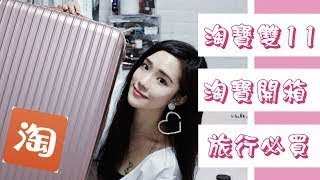 jcchung/#2018淘寶雙11【#淘寶開箱】#旅行推介必買/行李喼/上網卡/迷你離子梳/針筒分瓶器