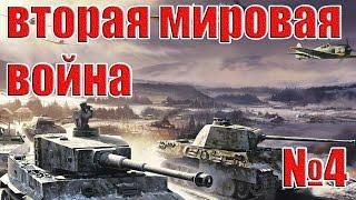 Minecraft сериал: Великая отечественная война-4 серия