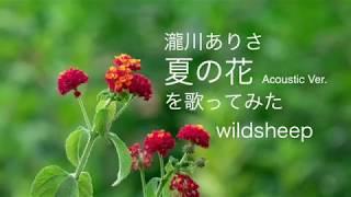 瀧川ありさ「夏の花」を Acoustic Verで歌ってみました。 男性ボーカル...
