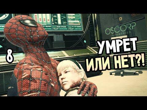 THE AMAZING SPIDER-MAN ► Прохождение на русском #8 ► УМРЕТ ИЛИ ВЫЖИВЕТ?!