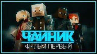 (Minecraft фильм)