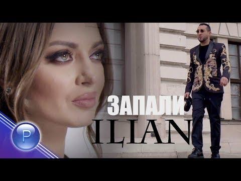 ILIAN - ZAPALI / Илиян - Запали, 2018
