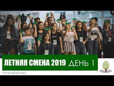 АВГУСТОВСКАЯ СМЕНА 2019, День 1 - Профлагерь ProLife БЕЛГОРОД