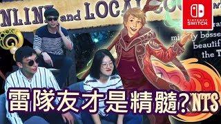 Switch多人遊戲【九張羊皮紙】雷隊友才是精髓????? | 3人玩 NS動作闖關 1080p