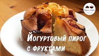 Йогуртовый пирог с фруктами Удивительный Yoghurt cake with fruit