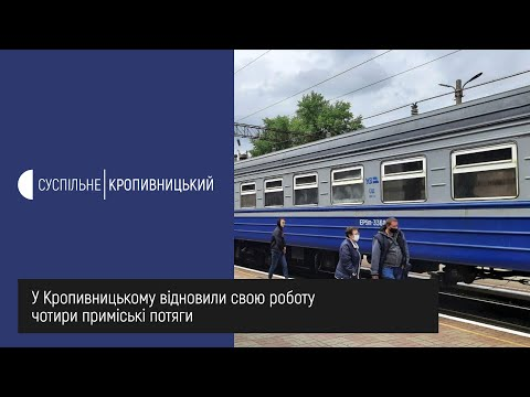 UA: Кропивницький: У Кропивницькому після двомісячного карантину чотири приміські потяги відновили свою роботу