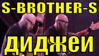 S-BROTHER-S DJ PROJECT диджеи братья близнецы Смирновы клубная музыка