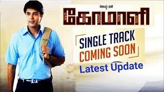Comali – Teaser | Comali -First Single | Release Update| Jayam Ravi | HipHop Tamiza