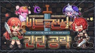 【던파】 비트앤전설 신규 이벤트 개이득 꿀팁!! 무지성 사냥 멈춰!!