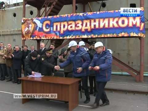 В  Большом Камне передали Тихоокеанскому флоту атомную подводную лодку «Кузбасс»