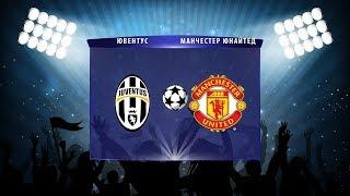 видео: 12.00-12.30 «Ювентус» – «Манчестер Юнайтед»