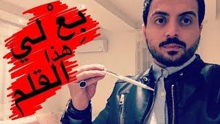 سعودي : كيف تبيع أي شيء لأي شخص في أي مكان وأي وقت (يجب الإطلاع على صندوق الوصف)