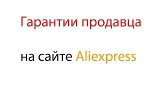 гарантии продавца на Aliexpress