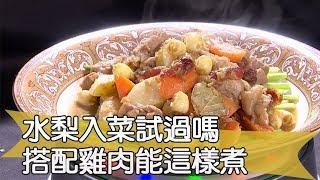 【料理美食王精華版】水梨入菜試過嗎?搭配雞肉能這樣煮
