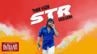 Darbar - Thani Vazhi Song STR Version | Silambarasan | Anirudh | Maanaadu | Rajinikanth