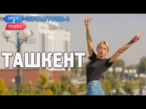 Ташкент. Орёл и Решка. Перезагрузка-3 (Russian, English subt