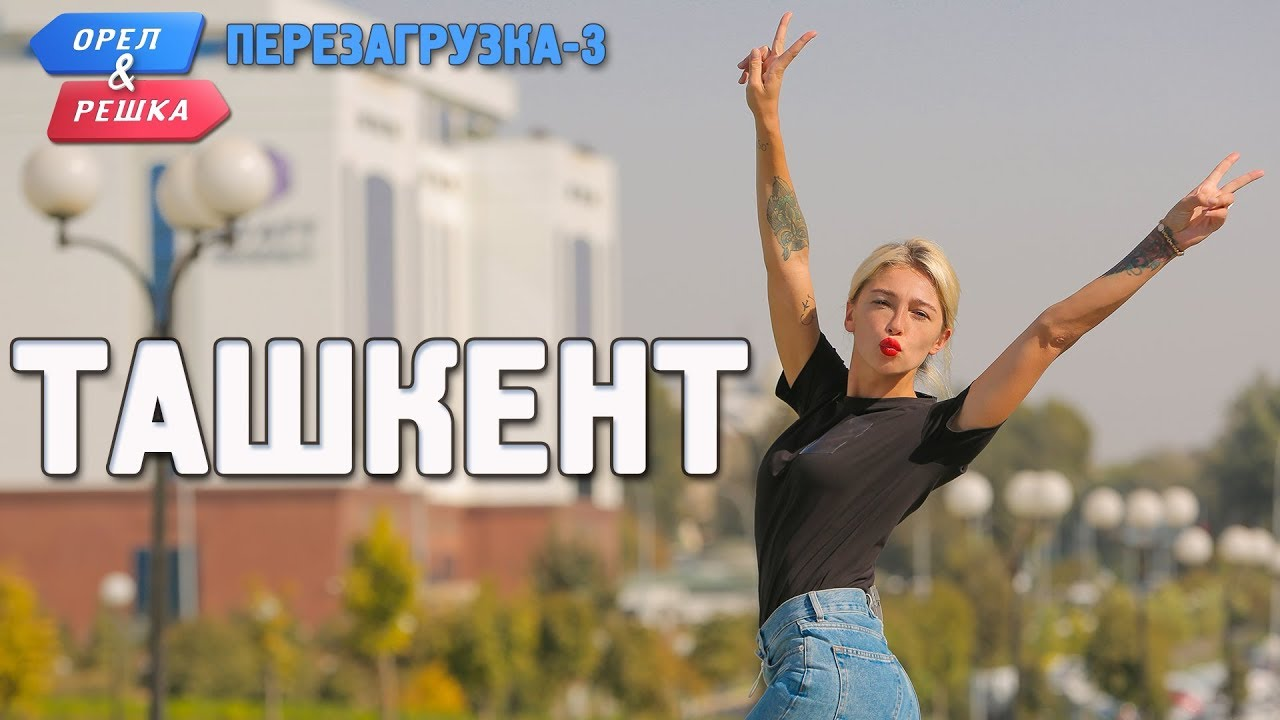 Ташкент. Орёл и Решка. Перезагрузка-3 (Russian, English subtitles)