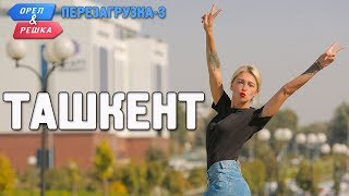 Download Ташкент. Орёл и Решка. Перезагрузка-3 (Russian, English subtitles) Mp3 and Videos
