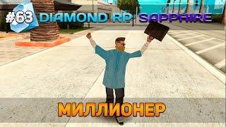 Diamond RP Sapphire #63 - Миллионер! [Let's Play]