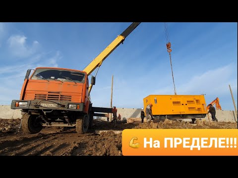 """Работа На ПРЕДЕЛЕ,Старый Автокран КАМАЗ """"ИВАНОВЕЦ"""" Ставит дизельгенератор 6,5 тонн."""