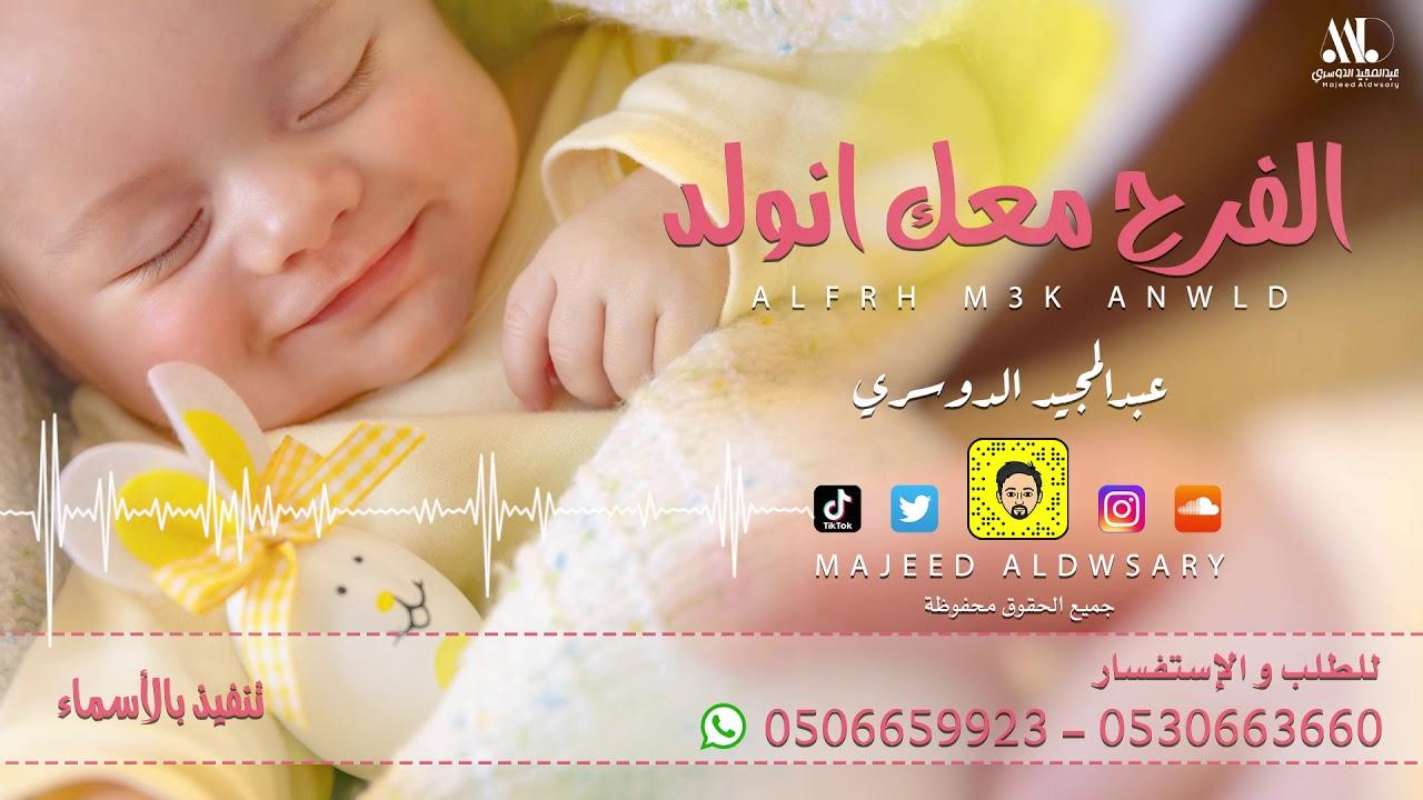 الفرح معك انولد - عبدالمجيد الدوسري ( زفة مولودة ) | 2020