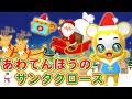 【うた】あわてんぼうのサンタクロース<振り付き>【クリスマスソング・こどものうた・童謡・手遊び・キッズ・ダンス】Christmas Song /Japanese Children&#39;s Song
